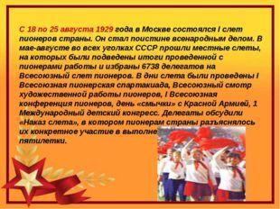 С 18 по 25 августа 1929 года в Москве состоялся I слет пионеров страны. Он с