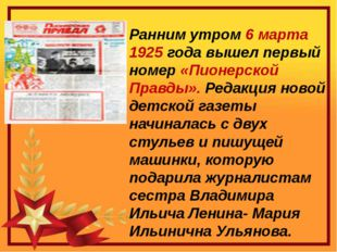 Ранним утром 6 марта 1925 года вышел первый номер «Пионерской Правды». Редак