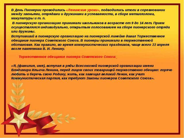 В День Пионерии проводились «Ленинские уроки», подводились итоги в соревнова...