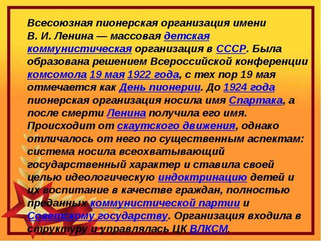 Всесоюзная пионерская организация имени В.И.Ленина— массовая детская комм...