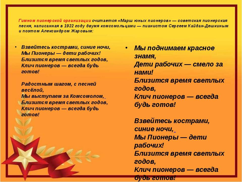 Гимном пионерской организации считается «Марш юных пионеров» — советская пио...