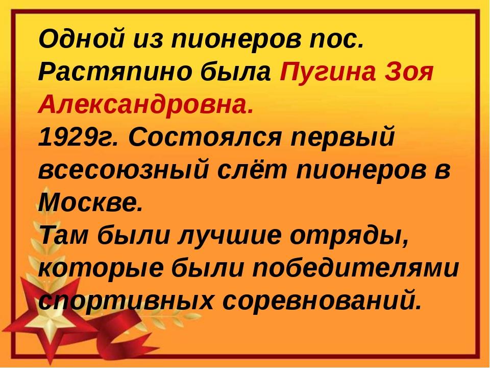 Одной из пионеров пос. Растяпино была Пугина Зоя Александровна. 1929г. Состо...