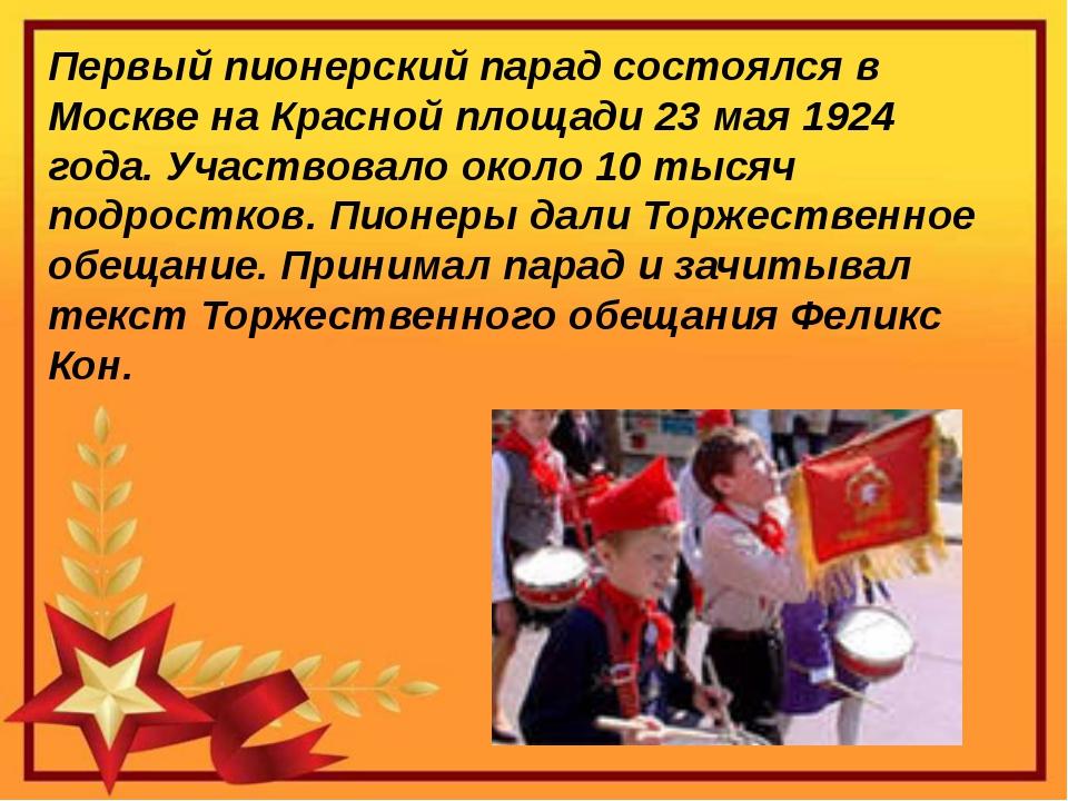 Первый пионерский парад состоялся в Москве на Красной площади 23 мая 1924 го...