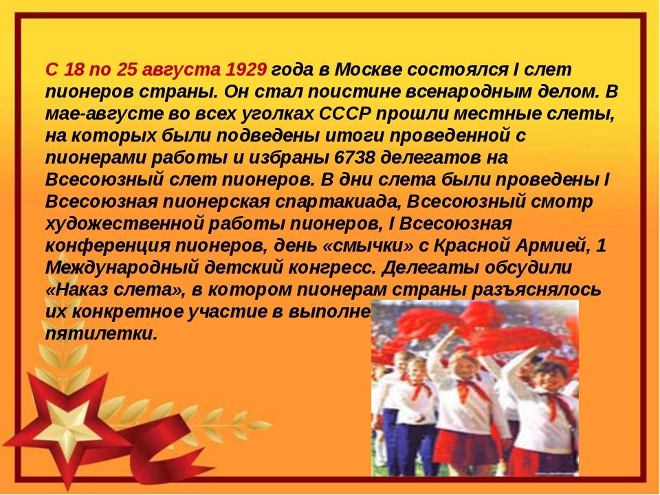 С 18 по 25 августа 1929 года в Москве состоялся I слет пионеров страны. Он с...