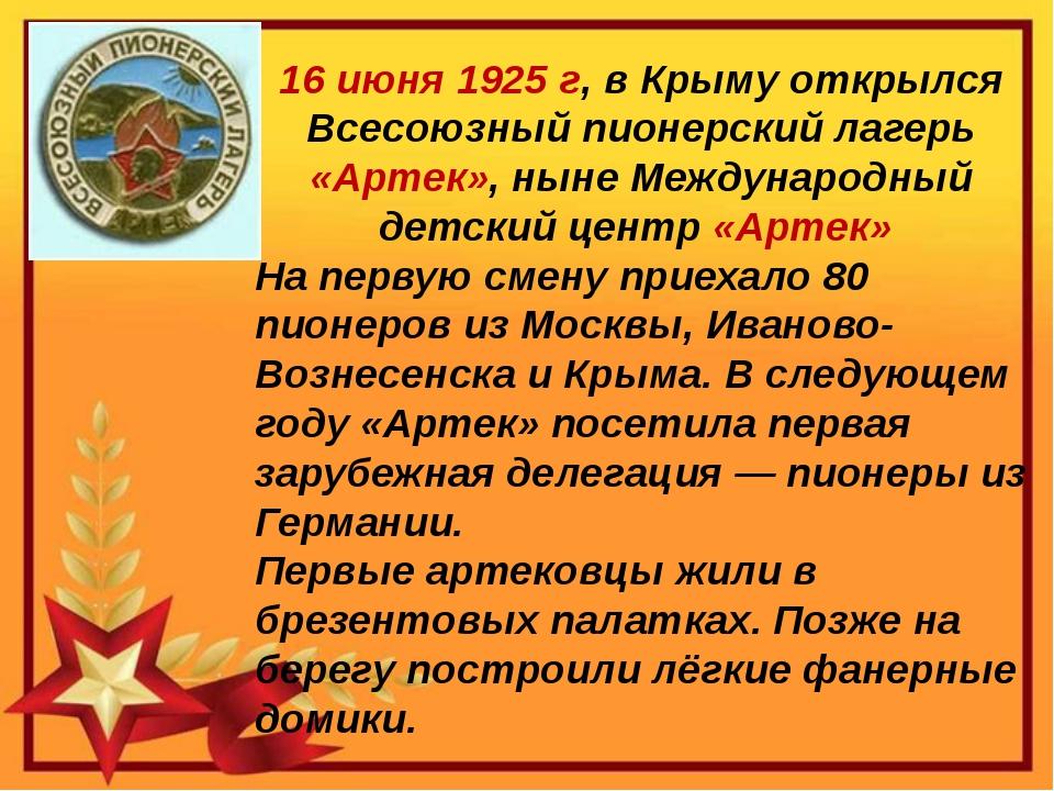 16 июня 1925 г, в Крыму открылся Всесоюзный пионерский лагерь «Артек», ныне...