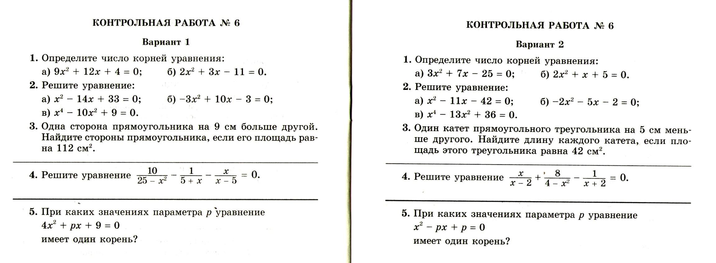 C:\Users\Айдар\Desktop\регине14-15г.г\кимы6,7,8,9\контр.раб 8 класс\кр6.jpeg