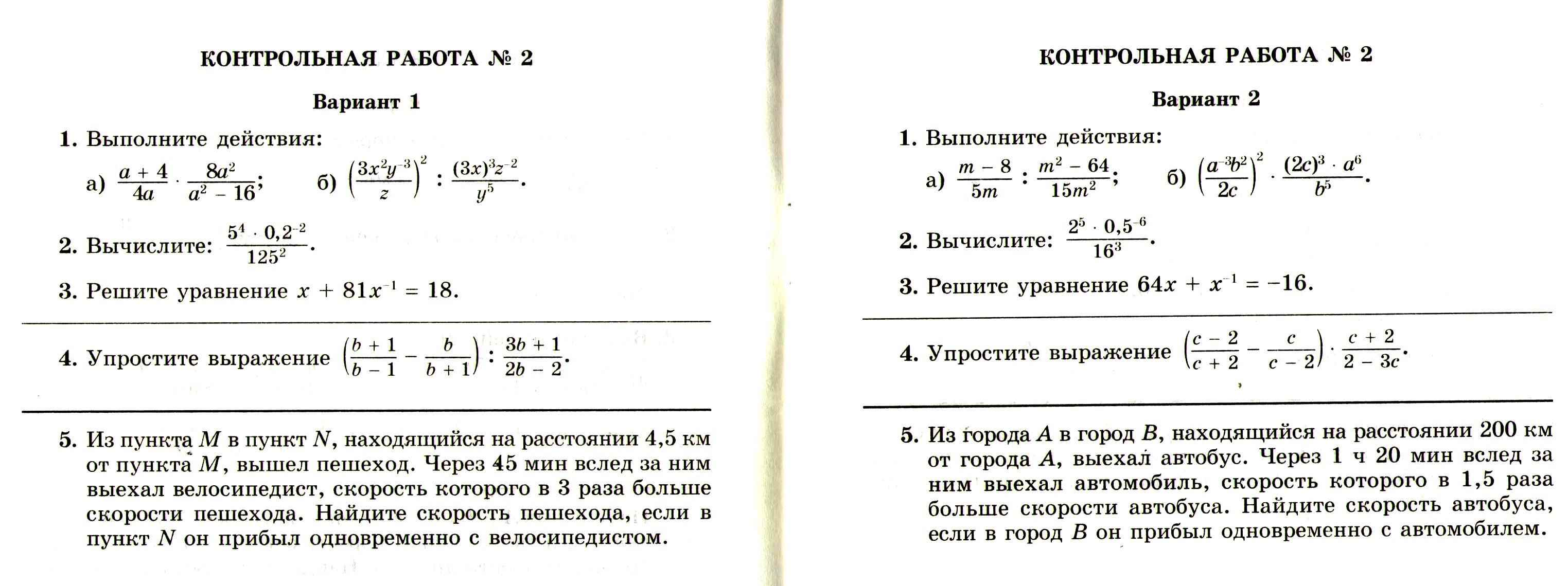 C:\Users\Айдар\Desktop\регине14-15г.г\кимы6,7,8,9\контр.раб 8 класс\кр2.jpeg