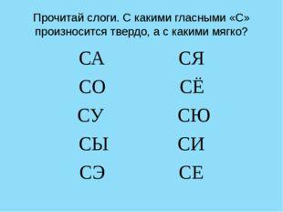 Прочитай слоги. С какими гласными «С» произносится твердо, а с какими мягко?