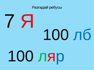 Разгадай ребусы 7 Я 100 ляр 100 лб