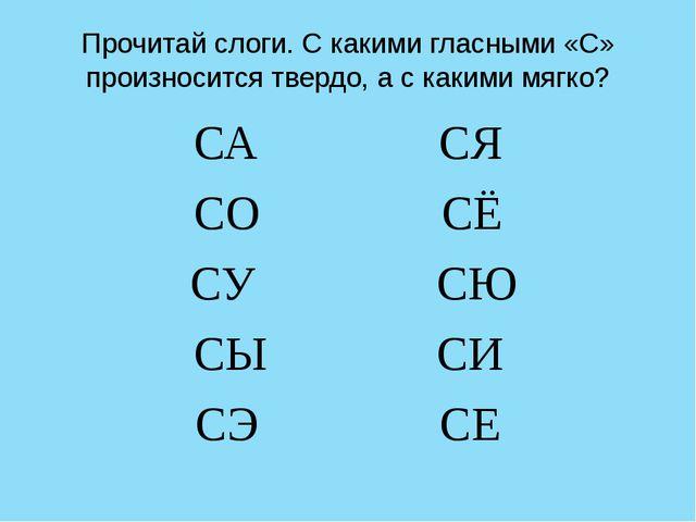 Прочитай слоги. С какими гласными «С» произносится твердо, а с какими мягко?...