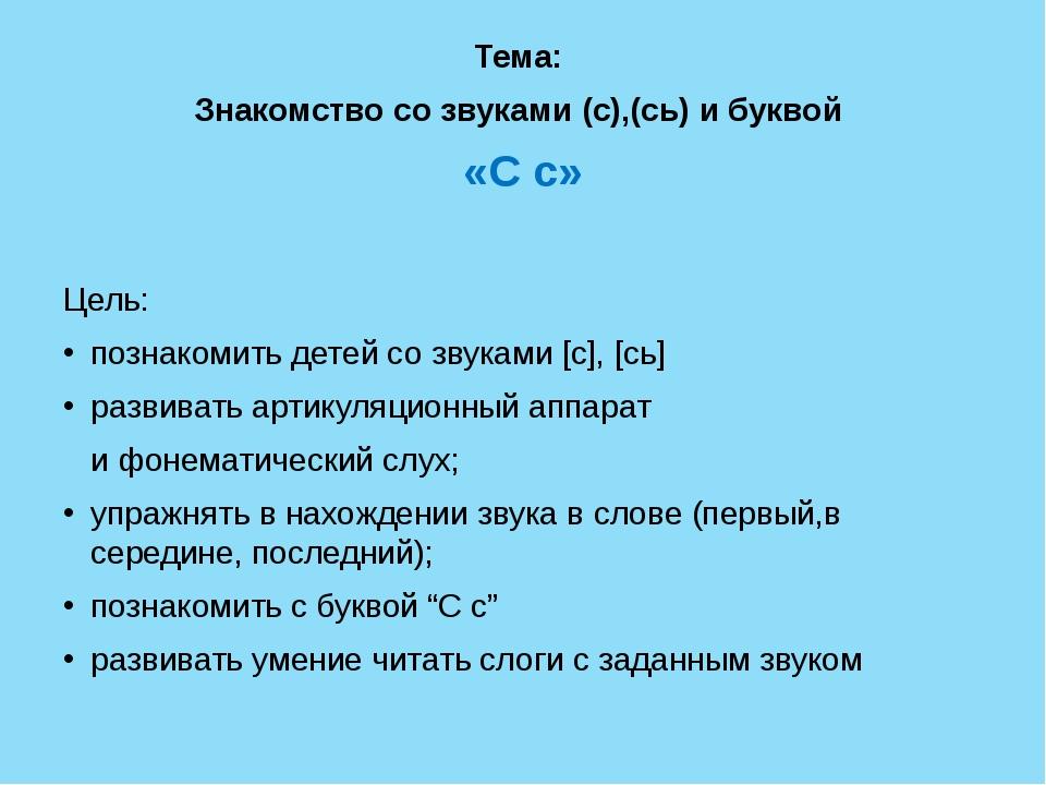 Тема: Знакомство со звуками (с),(сь) и буквой «С с» Цель: познакомить детей...