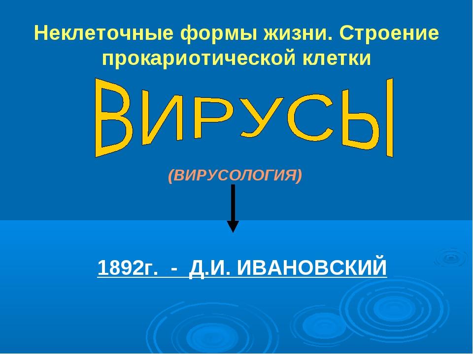 Неклеточные формы жизни. Строение прокариотической клетки (ВИРУСОЛОГИЯ) 1892г...