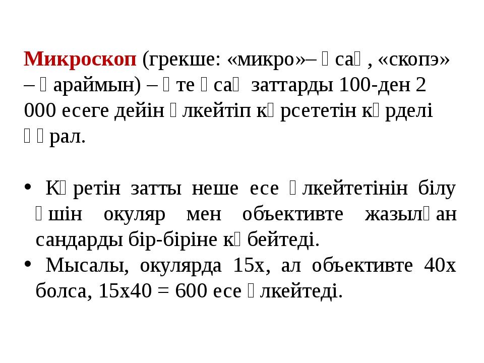Микроскоп(грекше: «микро»– ұсақ, «скопэ» – қараймын) – өте ұсақ заттарды 100...