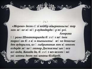 «Мереке« деген сөзі кейбір айырмашылықтар мен және мәні әр аудандарда әр түр
