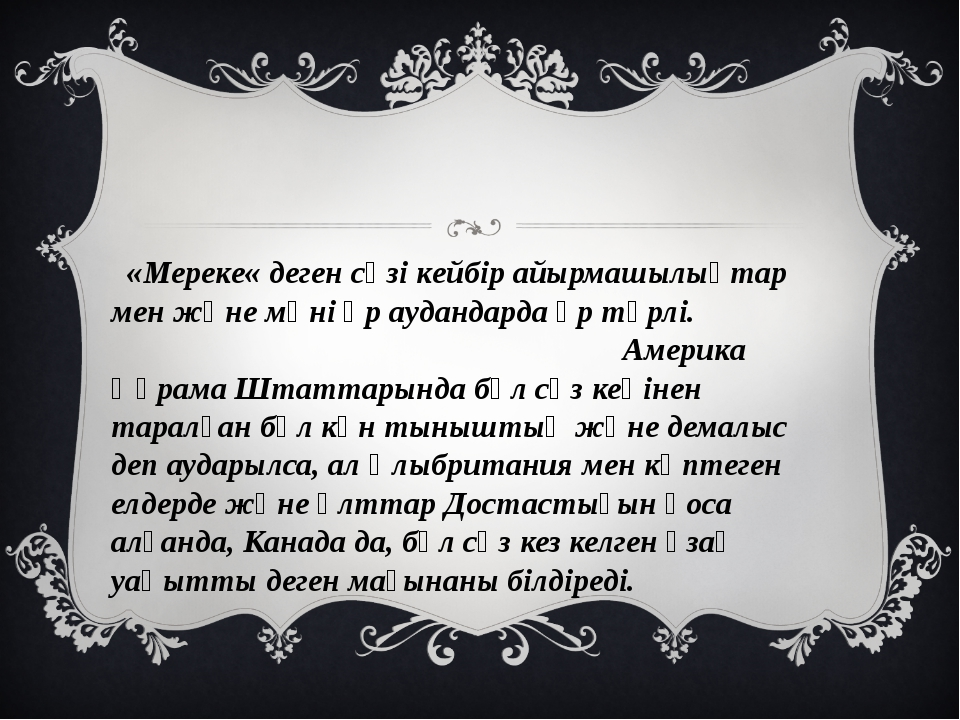 «Мереке« деген сөзі кейбір айырмашылықтар мен және мәні әр аудандарда әр түр...