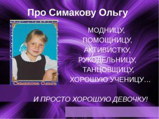 Про Симакову Ольгу МОДНИЦУ, ПОМОЩНИЦУ, АКТИВИСТКУ, РУКОДЕЛЬНИЦУ, ТАНЦОВЩИЦУ,