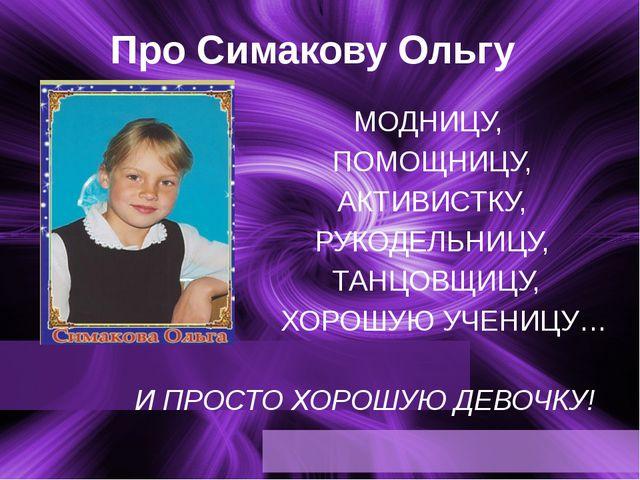 Про Симакову Ольгу МОДНИЦУ, ПОМОЩНИЦУ, АКТИВИСТКУ, РУКОДЕЛЬНИЦУ, ТАНЦОВЩИЦУ,...