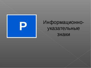 Р Информационно-указательные знаки