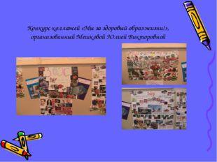Конкурс коллажей «Мы за здоровый образ жизни!», организованный Мешковой Юлией