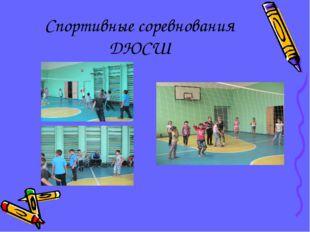 Спортивные соревнования ДЮСШ