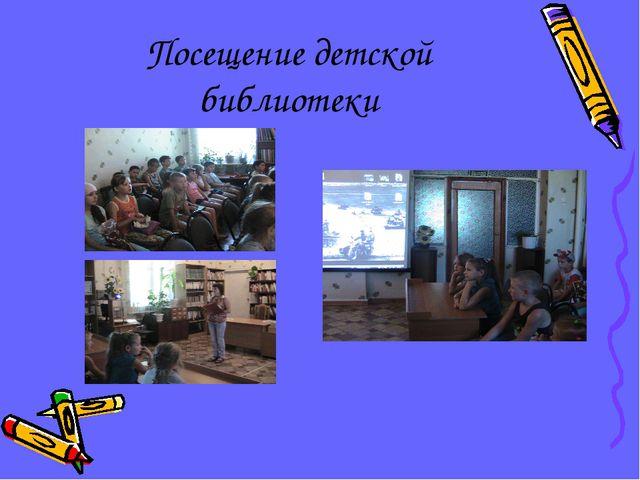 Посещение детской библиотеки