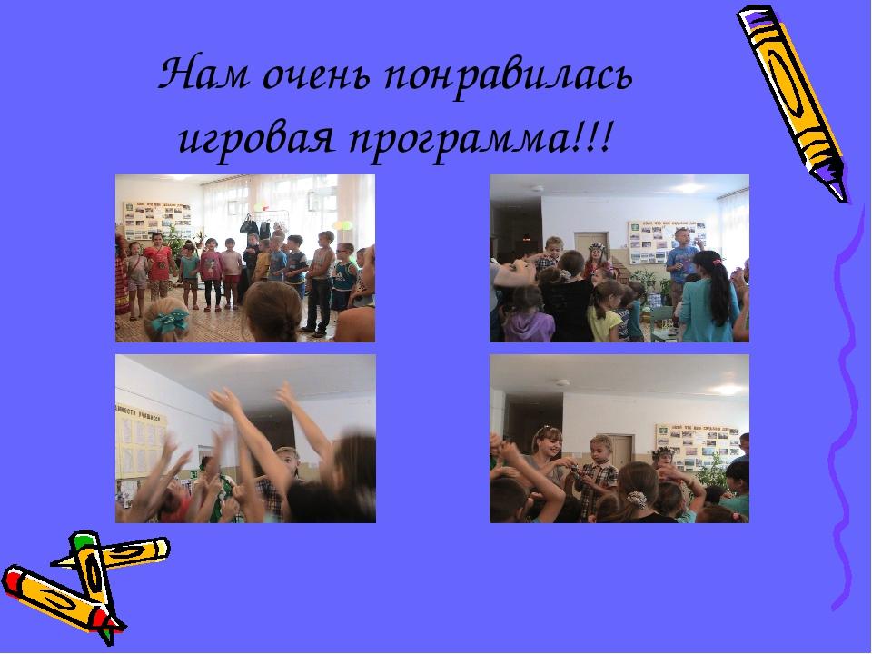 Нам очень понравилась игровая программа!!!