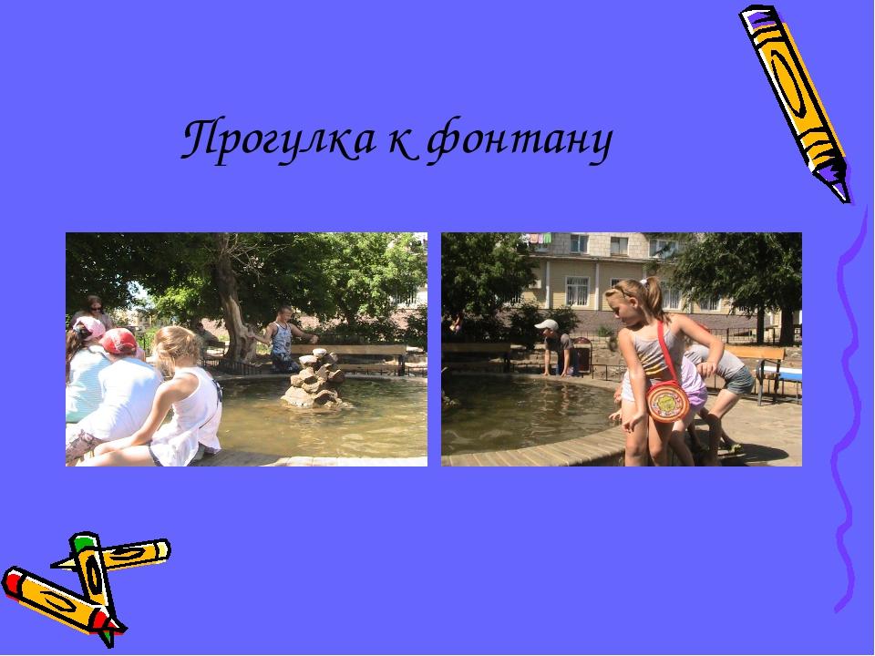 Прогулка к фонтану