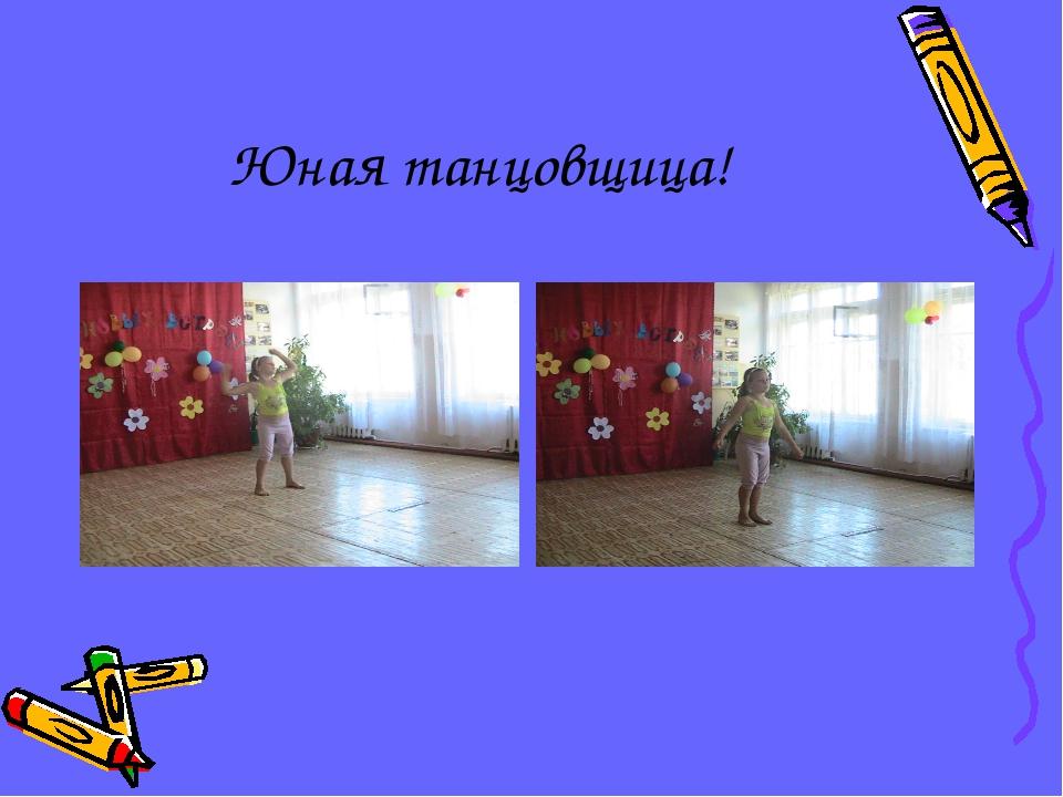 Юная танцовщица!