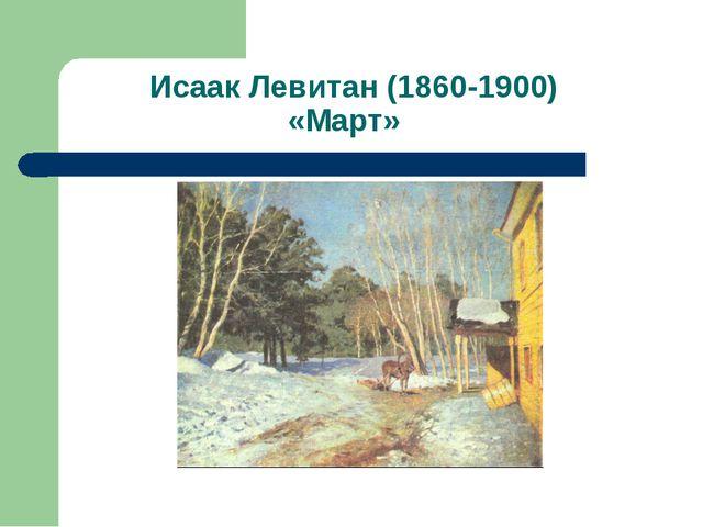 Исаак Левитан (1860-1900) «Март»
