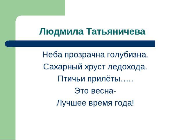 Людмила Татьяничева Неба прозрачна голубизна. Сахарный хруст ледохода. Птичь...