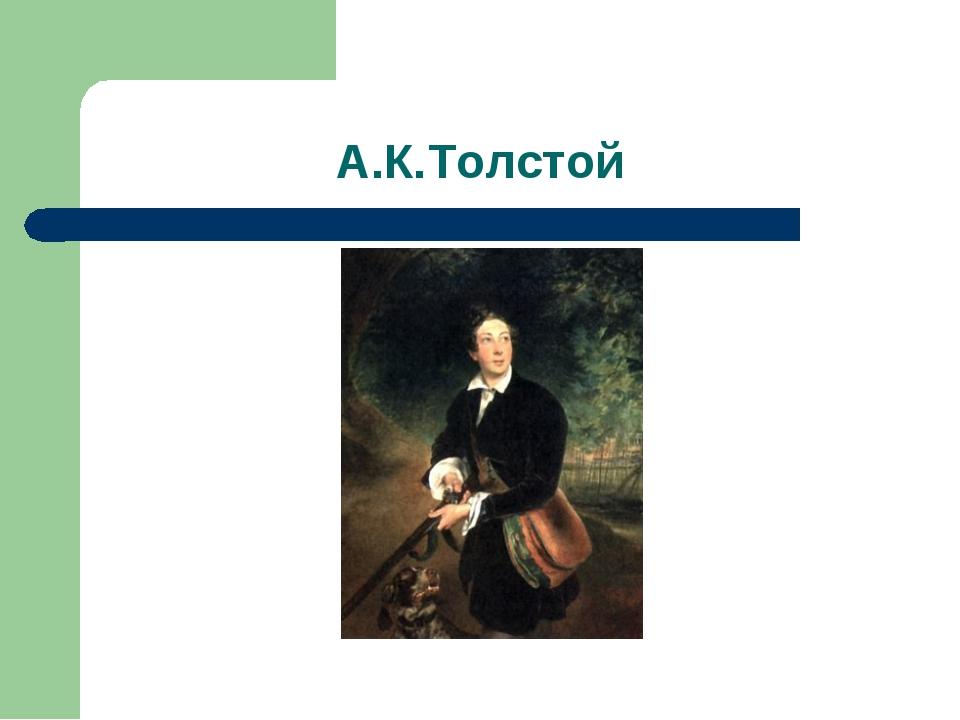 А.К.Толстой