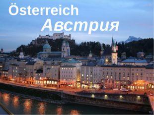 Австрия Österreich