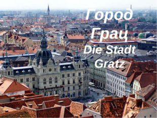 Город Грац Die Stadt Gratz