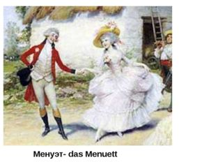 Менуэт- das Menuett