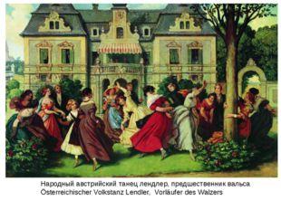 Народный австрийский танец лендлер, предшественник вальса Österreichischer Vo