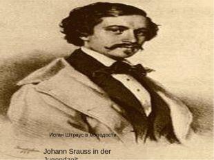 Иоган Штраус в молодости Johann Srauss in der Jugendzeit