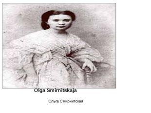 Ольга Смирнитская Olga Smirnitskaja