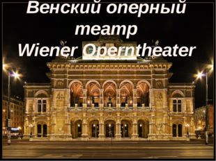 Венский оперный театр Wiener Operntheater
