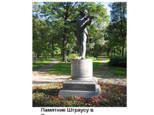Памятник Штраусу в Павловске