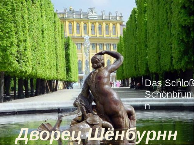 Дворец Шёнбурнн Das Schloß Schönbrunn