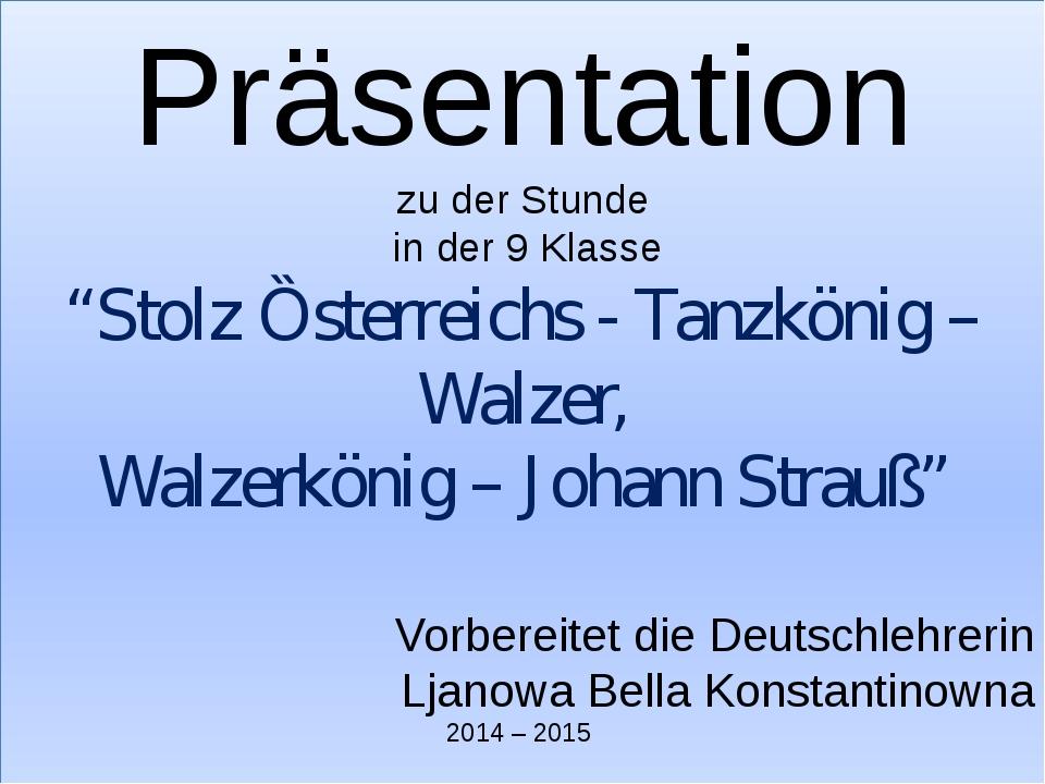 """Präsentation zu der Stunde in der 9 Klasse """"Stolz Ȍsterreichs - Tanzkönig – W..."""