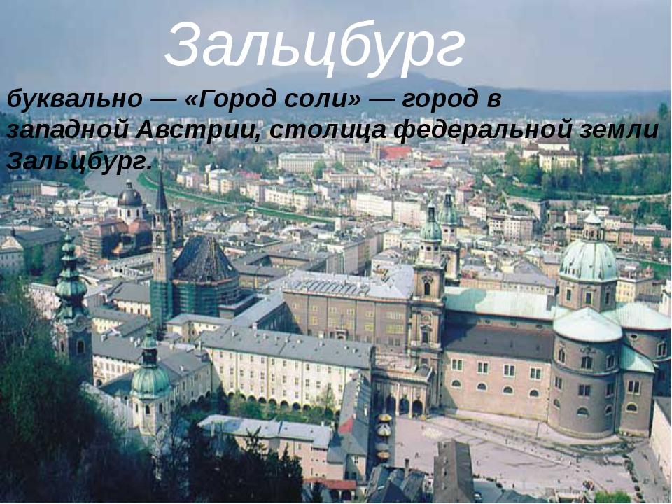 Зальцбург буквально— «Город соли»— город в западнойАвстрии, столица федера...