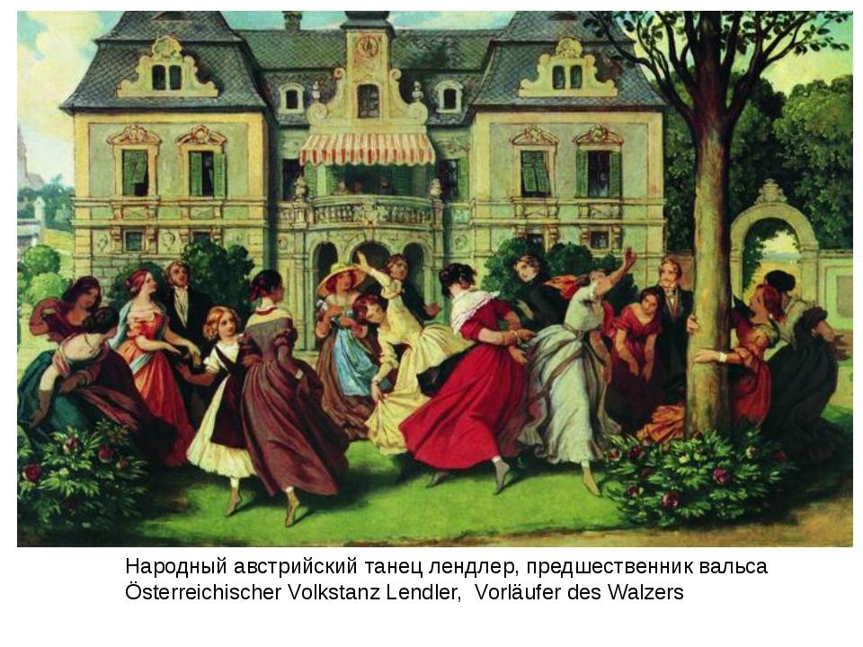 Народный австрийский танец лендлер, предшественник вальса Österreichischer Vo...