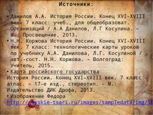 Источники: Данилов А.А. История России. Конец XVI-XVIII век. 7 класс: учеб.,