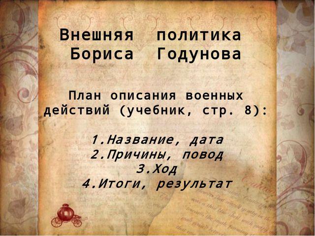 Внешняя политика Бориса Годунова План описания военных действий (учебник, стр...