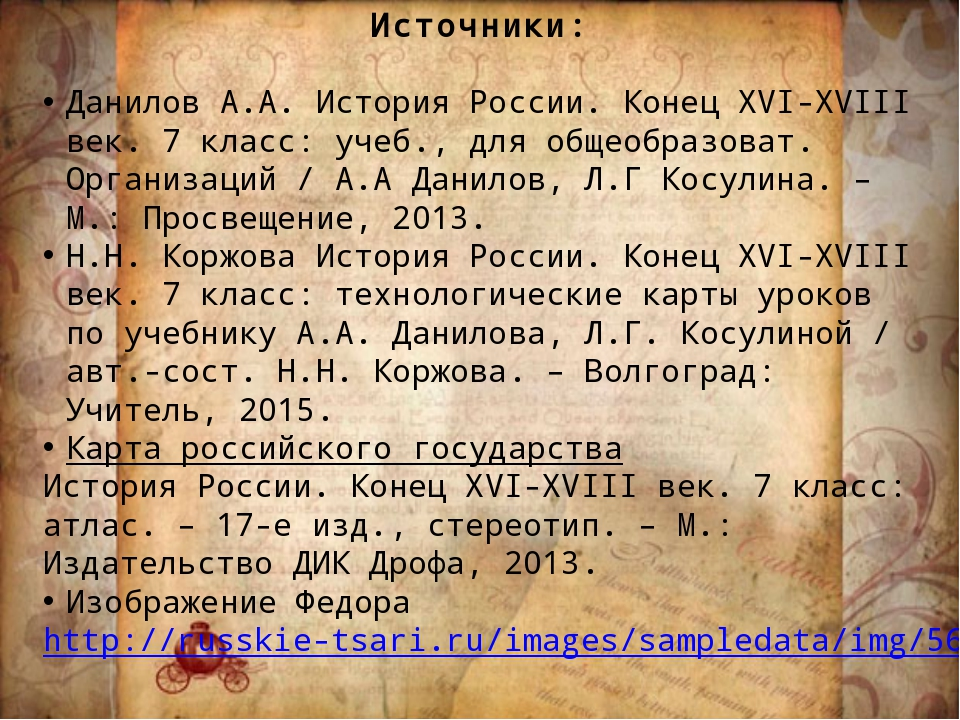 Источники: Данилов А.А. История России. Конец XVI-XVIII век. 7 класс: учеб.,...
