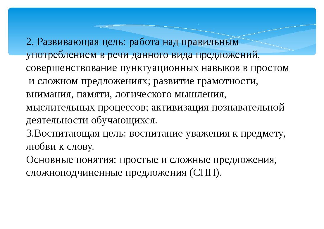 конспект урока по русскому языку 9 класс схема спп