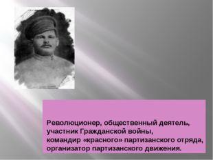 Артём Иванович И́збышев (23 марта1885) Революционер, общественный деятель, у