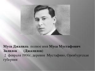 Муса Джалиль полное имяМуса Мустафович Залилов (Джалилов) 2февраля1906г