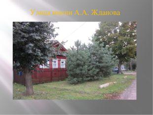 Улица имени А.А. Жданова